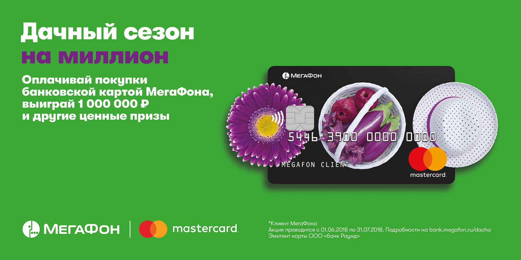 Replenishment of MegaFon account with a bank card without a commission: step by step instructions 31