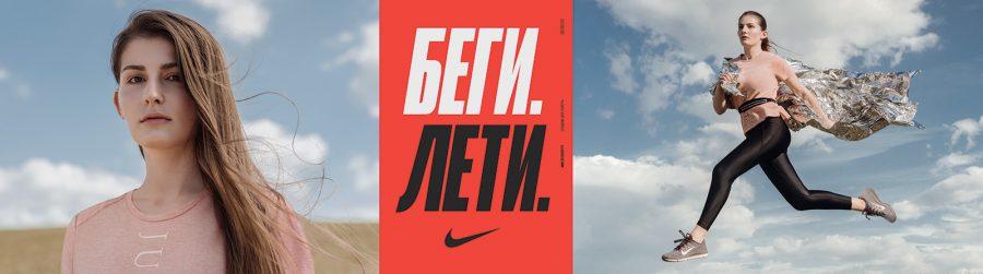 Nike Zoom '18
